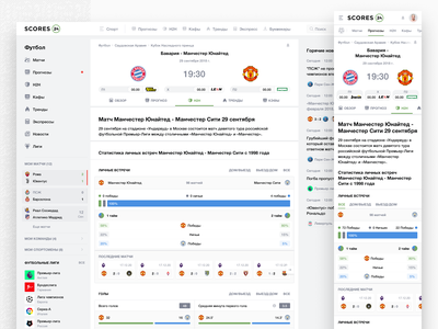 Scores24: 2h2 Match page sport interface soccer data complex data sport data sport hard ux hard ui complex interface interface football matches soccer scores scores24