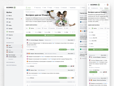 Scores24: Express for soccer sport interface parlays sports interface complex interface ux ui football teams sportsbook sportbook betting statistics express scores2 scores