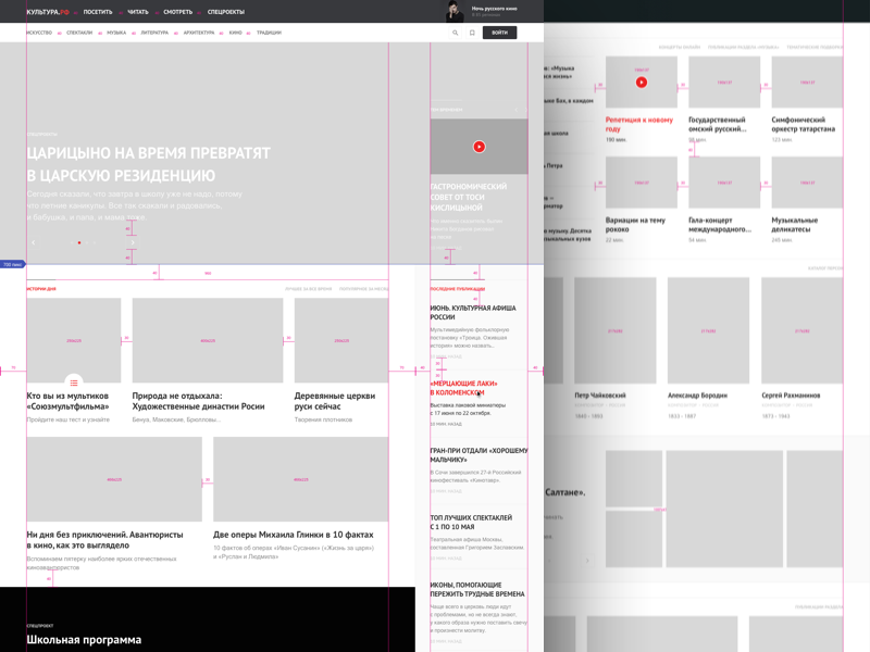 Culture: Web Wireframes & Grids news grid flatstudio article articles grids wireframes culture