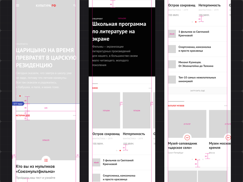 Culture: Mobile Wireframes & Grids flatstudio news grid mobile culture wireframes grids articles