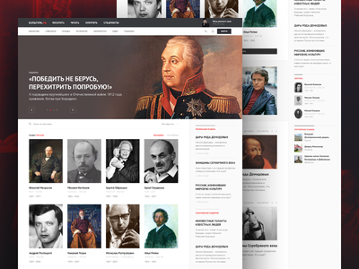 Culture: Personas Catalogue culture personas landing interface redesign russia films lectures