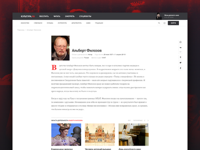 Culture: Personas Open lectures films russia redesign interface landing personas culture