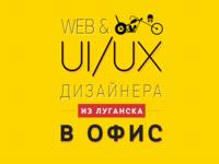 Web & UI/UX designer vacancy flyer