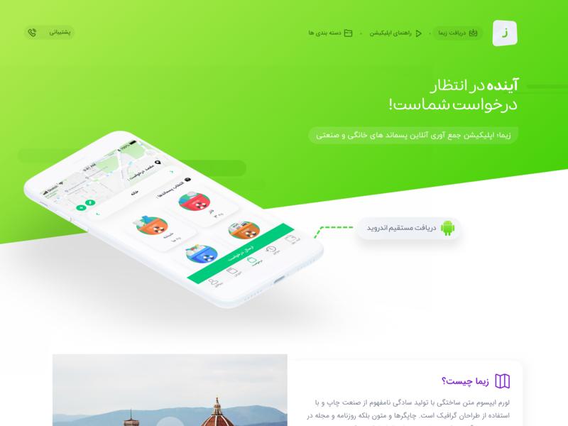 Zima app landing page green refine recycle ui landing