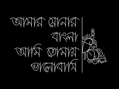 Amar Sonar Bangla art alpona type line art bangladesh font bangla