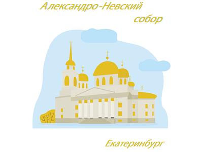 Alexander Nevsky Cathedral (Yekaterinburg) cathedral russia postcard flat vector illustration design