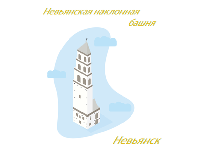 Leaning tower of Nevyansk tower russia vector illustration design