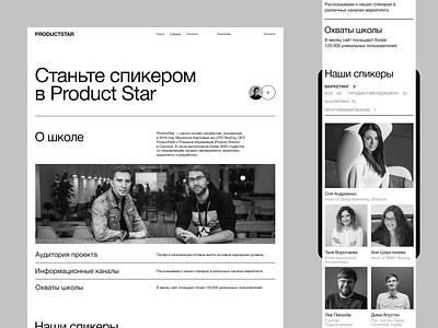 Product Star страница спикеров suisse design promo web website ux ui typography minimal flat