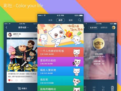 """CaiShe"" App UI"