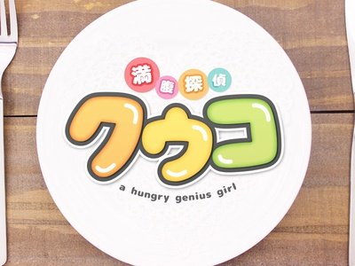 "Satiety Detective ""KUUKO"" Rejected logo design movie title idol logo rejected"