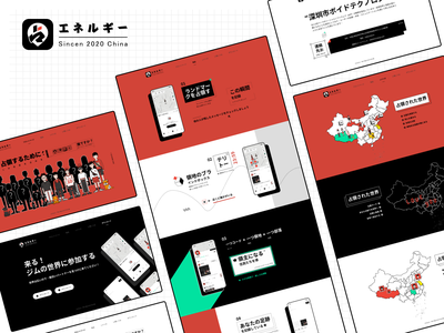 Zhan Official Website map app red japanese illustration interface uiux ux ui web design website web