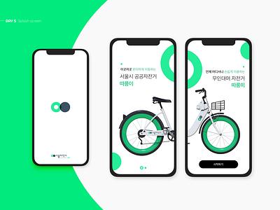 Seoul Bike app Splash bike app 따릉이 앱 디자인 figma flat branding challenge 66daysofui design appdesign bike app uxui ui splash screen splash page splash