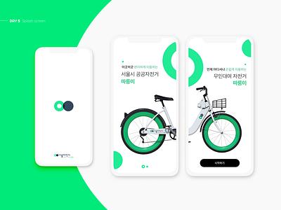 Seoul Bike app Splash 따릉이 디자인 앱 challenge 66daysofui uidesign uiux ui bike app bike figma flat splash screen splash page splash app design app