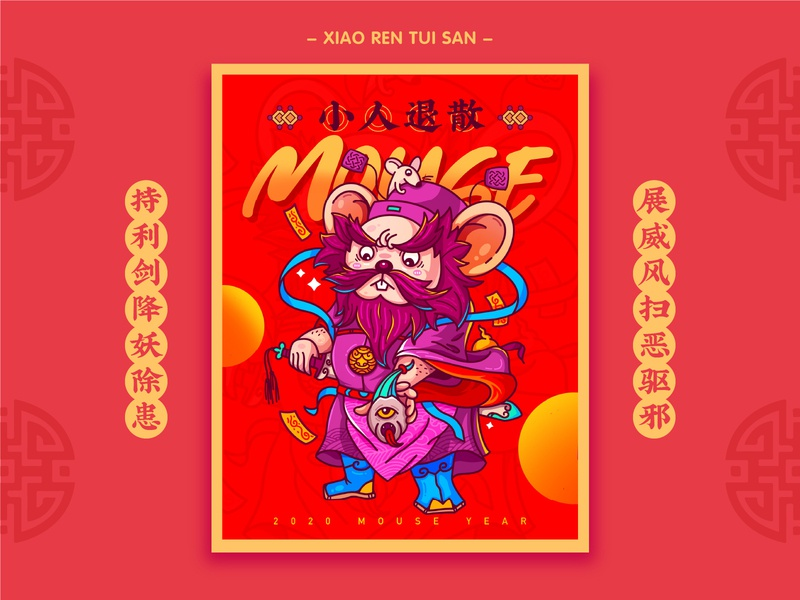 happy new year-03 mouse paper master china god line illustration