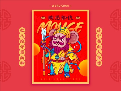 Happy New Year-04 man star red mouse china doorgod line illustrator newyear god