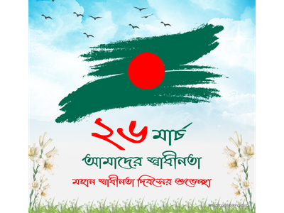 26 March Bangladesh Independence Day. illustration design social media post flyer bd shadhinota dibosh shadhinota dibosh 26daysoftype independence day bangladesh 26 march 26