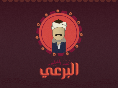 Abdel ghafour el bora3y-illustration egypt series old typography art illustration