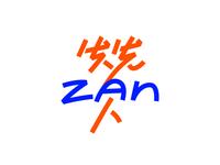 thumb up 赞 zan
