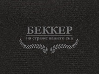 Bekker - guard your sleep
