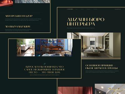 Interior Design Studio Website darktheme typography gold green interior hellodribbble firstshot tilda landing website uidesign