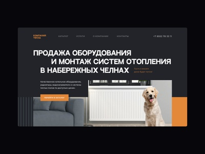 Heating Systems E-commerce Website Concept hero image dark theme website concept ecommerce design webdesign web typography typography black and orange