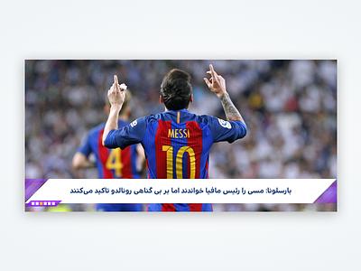 News slideshow carrousel football soccer sport ui news slider slideshow