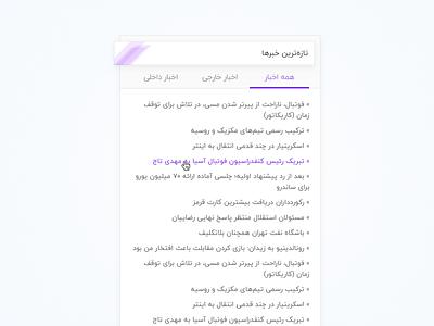 Latest News Widget purple element ui widget news