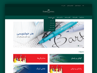Faber Castell Iran Redesign uplabs web ui redesign website