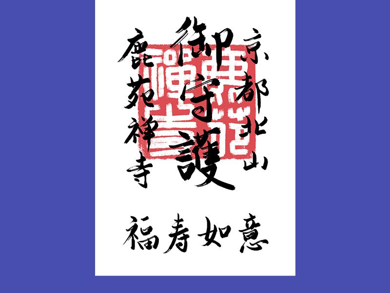 Amulet typesetting typographic design font design calligraphy writing brush chinese amulet seal