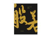 Calligraphy font design