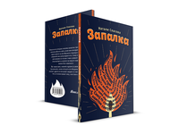 """Book cover """"Lighter"""" """"Запалка"""""""