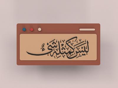 Murad Studio arabic typography typogaphy minimal culture illustration art design 3d modeling 3d design