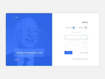 Sign Up Page | DailyUI 01 | #DailyUI sath godin ux sign in sign up dailyui design persian ui farsi ui