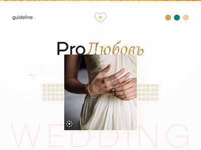 Pro Love. Wedding Agency Logo & identity. lovely wedding card organization. screen typography branding visual ux dribbble screen design identity logo wedding agency wedding love