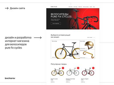 Дизайн интернет магазина store services dark ui shop agency typography screen visual landing ux dribbble web ui design bicycle