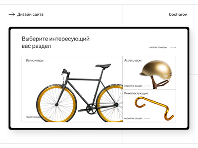 Интернет магазин велосипедов bike bicycle shop bicycle tilda agency logo business landing ux dribbble ui web design