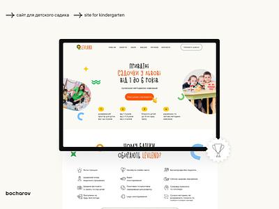 site for kindergarten colorful creative creative colorful education tilda typography logo branding landing screen web design kids kindergarten