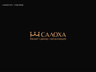 Organization of events logo design geometric symbol greatness bases three crown care minimal typography icon branding vector illustration logo design organization
