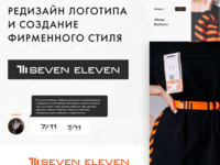 7/11 Seven eleven Redesign logo for designer clothing.