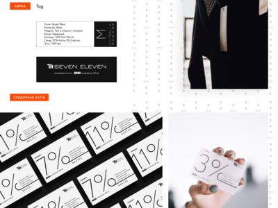 Discount card for designer clothing.