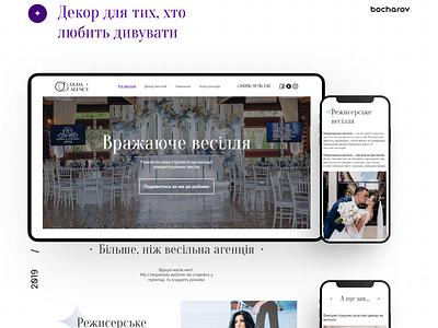Wedding Agency Website тильда tilda wedding invitation decor agency decor vector business visual landing screen ui web design website wedding design