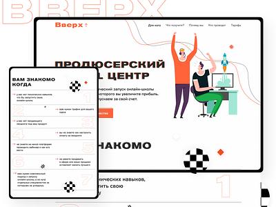 Digital Production Center тильда screen web ui design typorgraphy school courses online school online illustraion digital illustration center production digital digital design