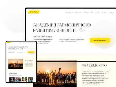 Harizma. Академия развития личности тильда personality charisma tilda academy development ux ui visual landing screen web design