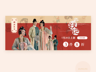 汉服banner illustration operating app ui design