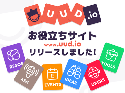 UUD リリース/Release japanese designs uxui ux launch resource
