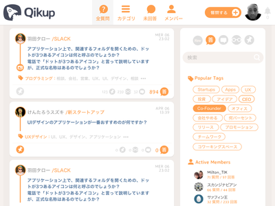 Qikup Q&A Servies tag sketch ux ui startup ask quora qa