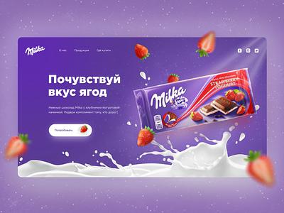 Milka Landing Page Concept website landing page ui webdesign web daily homepage design creativity chocolate milk