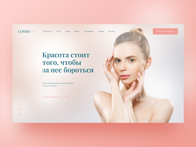 Cosmetology clinic home page design homepage design ux webdesign ui esthetic cosmetology clinic cosmetology beauty