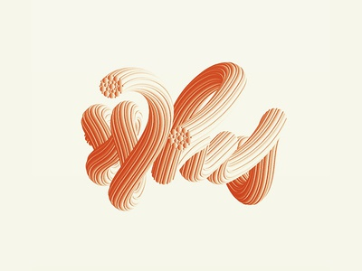 Whis | Lettering vector illustration graphic type lettering typography
