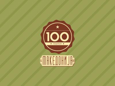 IOO retro 100 retro logo emblem vintage macedonia